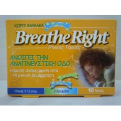 GSK Breathe Right παιδικό